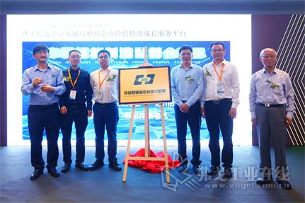 中国智能制造产业私董会联盟启航