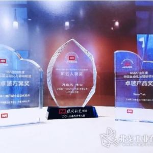贝加莱包揽2018年度中国自动化与驱动领域三大奖