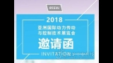 【快讯】雷勃PTS与您相约PTC ASIA   2018年11月6-9日 上海
