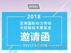 【快讯】雷勃PTS与您相约PTC ASIA | 2018年11月6-9日 上海