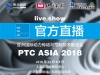 PTC ASIA 2018——MM直播间