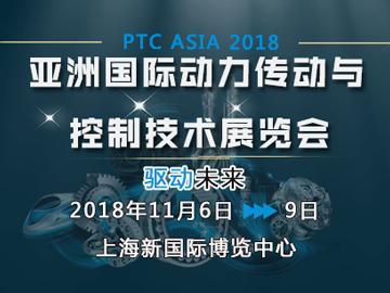 2018年亚洲国际动力传动与控制技术展览(PTC ASIA)