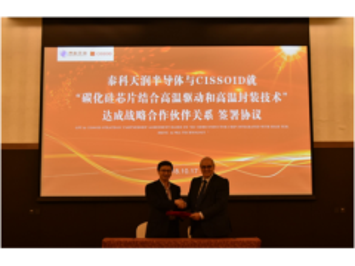 CISSOID和泰科天润(GPT)达成战略合作协议