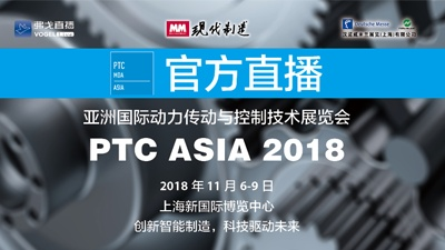 PTC ASIA 2018—MM直播间