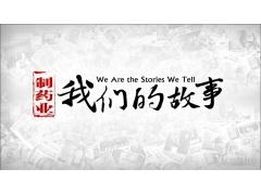 我们的故事