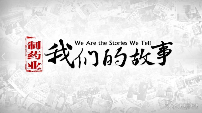 《制药业》我们的故事