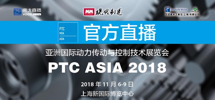 2018 PTC ASIA——MM直播间