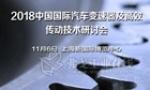 2018中国国际汽车变速器及高效传动技术研讨会