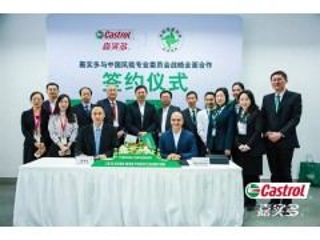 嘉实多与中国风能协会签订协议,成为战略合作伙伴