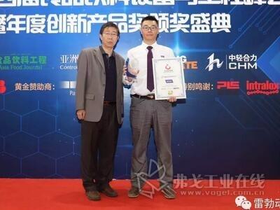 【喜讯】System Plast iCOF™荣获食品饮料工程年度创新产品奖