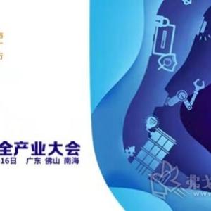 2018中国安全产业大会即将闪耀佛山