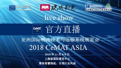 CeMAT ASIA 2018—MM直播间