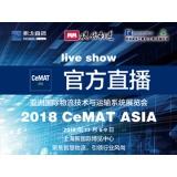2018 CeMAT ASIA—MM直播间