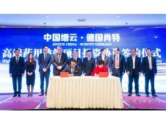 德国肖特集团计划在华扩大其全球药用玻管产能