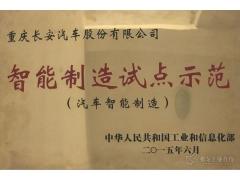 重庆长安汽车股份有限公司数字化工厂项目