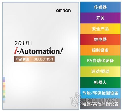 《2018i-Automation!产品精选 SELECTION》