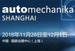 Automechanika Shanghai2018