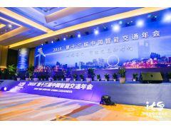 砥砺奋进智能交通新时代 ------2018'第十三届中国智能交通年会在天津隆重召开
