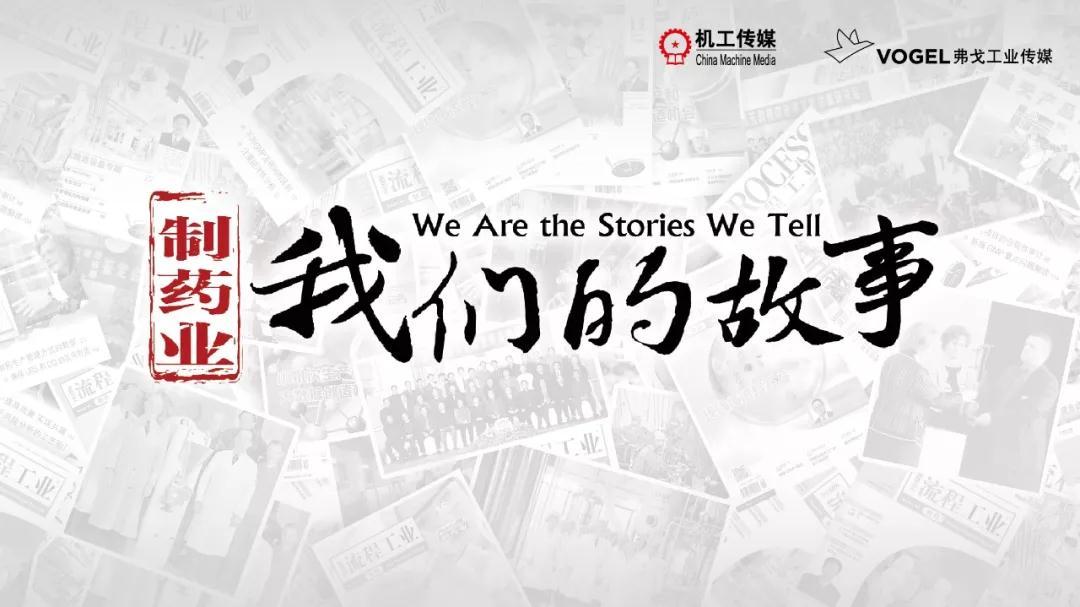 首映的《我们的故事》短片引发了现场制药人的深深共鸣。