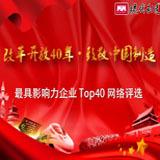 改革开放40年·致敬中国制造最具影响力企业Top40评选
