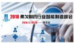 2018弗戈制药行业智能制造峰会