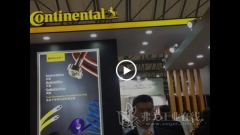 2018 PTC ASIA:大陆集团康迪泰克展台介绍