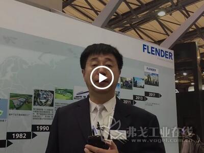 2018 PTC ASIA:Flender弗兰德展台介绍