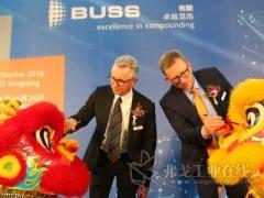 布斯中国松江新址正式开业