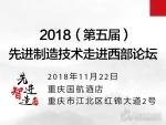 2018(第五届)先进制造技术走进西部论坛