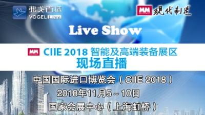 MM-CIIE 2018智能及高端装备展区现场直播