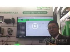 CeMAT ASIA 2018:【施耐德展台介绍】施耐德电气(中国)有限公司上海分公司 魏俊杰先生