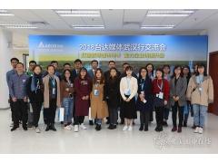 打造智慧城市样本  助力企业转型升级  2018台达案例探访活动走进武汉