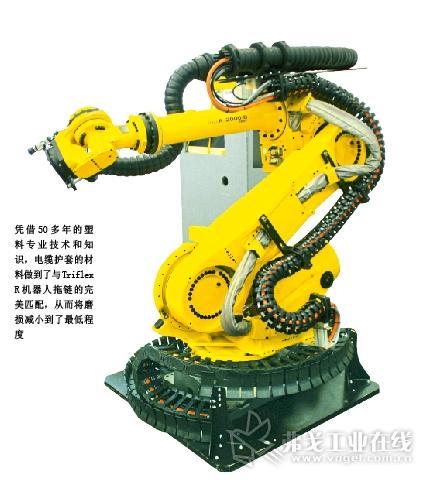凭借50多年的塑料专业技术和知识,电缆护套的材料做到了与Triflex R机器人拖链的完美匹配,从而将磨损减小到了最低程度