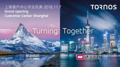 TORNOS上海新客户中心开业庆典-MM直播间