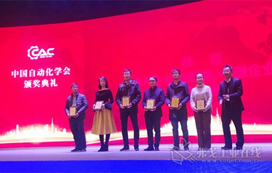 2018中国自动化学会系列评选活动现场