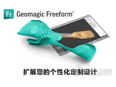 新品推荐┃自由造型设计Geomagic Freeform 2019版本七大亮点