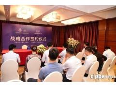 沈阳国展与振威展览股份战略合作签约仪式在京举行