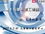 第十五届中国(天津)国际工业博览会