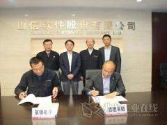 精诚合作携手未来,魏德米勒与山钢集团签署战略协议
