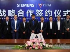 西门子与广州明珞达成全球战略合作