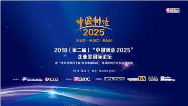 MM2018企业家国际论坛直播间