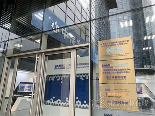 """雷尼绍与上海市制造业创新中心共建""""联合创新实验室"""""""