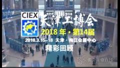 振威天津工博会的宣传片3