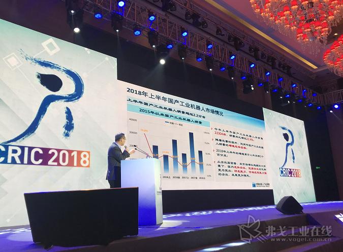 2018中国机器人产业发展大会