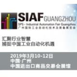 2019年广州国际工业自动化技术及装备展览会