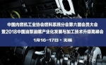 中国内燃机工业协会燃料系统分会第六届会员大会暨中国油泵油嘴产业化发展与加工技术升级高峰会