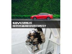 48V轻混系统 降低燃油消耗的灵丹妙药?