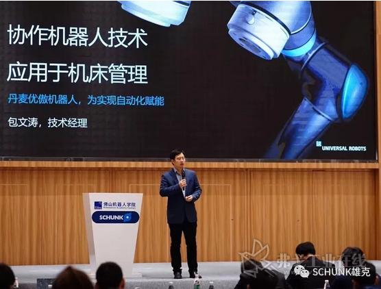 丹麦优傲机器人技术经理包文涛先生