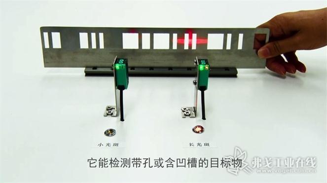 它能检测带孔或含凹槽的目标物