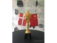 """上海津信榮獲丹佛斯傳動2018年度""""最佳銷售獎"""""""